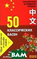Китайский язык. 50 классических басен   купить