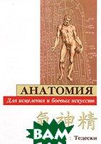 Анатомия для исцеления и боевых искусств / Essential Anatomy: For Healing & Martial Arts  Тедески М. / Marc Tedeschi купить