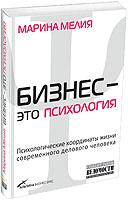 Бизнес — это психология: Психологические координаты жизни современного делового человека. 8-е издание  Марина Мелия купить