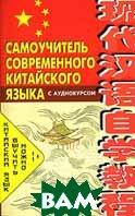 Самоучитель современного китайского языка  М. А. Шеньшина, Цзоу Сюэцян купить