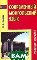 Современный монгольский язык  Ж. Д. Маюрова купить