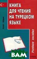 Книга для чтения на турецком языке / Secme metinler  Ахмет Айдын купить