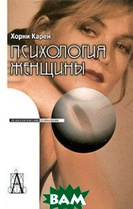 Психология женщины. 3-е издание  Карен Хорни купить