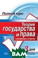Теория государства и права в вопросах и ответах: учебное пособие, 2-е изд.  Морозова Л. А. купить