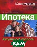 Ипотека: актуальные вопросы  Грудцына Л.Ю., Филиппова Е.С. купить