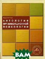 Антология организационной психологии.  Стоу Б.М купить