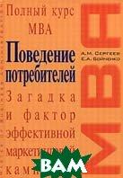 Поведение потребителей  А. М. Сергеев, Е. А. Бойченко купить