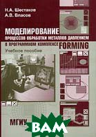 Моделирование процессов обработки металлов давлением в программном комплексе Forming  Шестаков Н.А., Власов А.В. купить