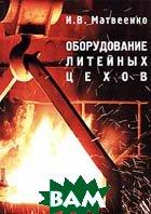 Оборудование литейных цехов Ч. 1  Матвеенко И.В. купить