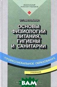 Основы физиологии питания, гигиены и санитарии       4-е издание  З. П. Матюхина купить