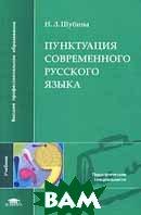 Пунктуация современного русского языка  Н. Л. Шубина купить