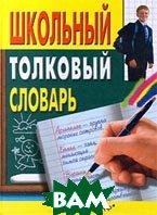 Школьный толковый словарь русского языка  Воронкова Л.М. купить