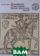 Оповідання про славне Військо Запорозьке низове  Кащенко А.Ф. купить