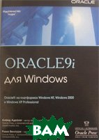 Oracle9i for Windows  Handbook / Oracle9i для Windows   