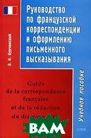 Руководство по французской корреспонденции и оформлению письменного высказывания  Бурчинский В.Н. купить