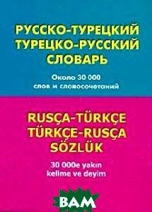 Русско-турецкий, турецко-русский словарь / Rusca-Turkce: Turkce-Rusca Sozluk  О. Ю. Мансурова купить