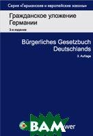 Гражданское уложение Германии / Deutsches Buergerliches Gesetzbuch mit Einfuehrungsgesetz. Вводный закон к Гражданскому уложению. 3-е изд.  Бергманн В. купить
