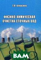 Физико-химическая очистка сточных вод.  Алексеев Е.В. купить