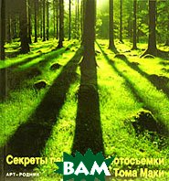 Секреты пейзажной фотосъемки Тома Маки  Том Маки, Даниэль Лезано купить