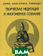 Творческая медитация и многомерное сознание  Лама Анагарика Говинда купить