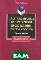Практика анализа литературного произведения  Г. И. Романова купить