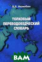 Толковый переводоведческий словарь. 6-е издание  Л. Л. Нелюбин купить