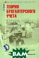 Теория бухгалтерского учета  А. Н. Кизилов купить