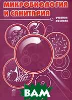 Микробиология и санитария  Ухарцева И.Ю. купить