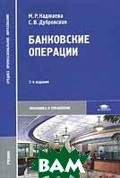 Банковские операции   4-е издание  М. Р. Каджаева, С. В. Дубровская купить