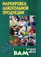 Маркировка алкогольной продукции. Таможенный альманах, №4, 2006   купить