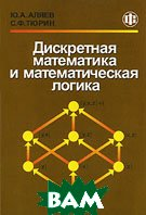 Дискретная математика и математическая логика  Ю. А. Аляев, С. Ф. Тюрин купить
