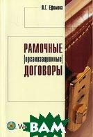 Рамочные (организационные) договоры  Л. Г. Ефимова купить
