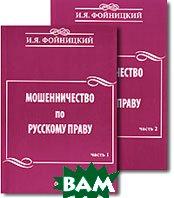 Мошенничество по русскому праву (комплект из 2 книг)  И. Я. Фойницкий купить