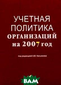 Учетная политика организаций на 2007 год  Красноперова О.А.  купить