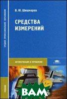 Средства измерений  Шишмарев В.Ю. купить