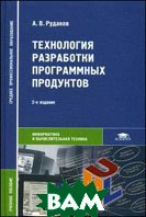 Технология разработки программных продуктов. Учебное пособие для ввузов  Рудаков А.В.  купить