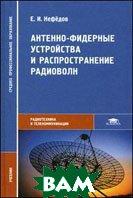 Антенно-фидерные устройства и распространение радиоволн  Нефедов Е.И. купить