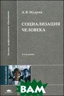 Социализация человека. Учебное пособие для вузов - 2 изд.  Мудрик А.В. купить