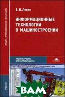 Информационные технологии в машиностроении  3-е изд., стер  Левин В.И. купить