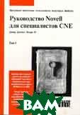 Руководство Novell для специалистов CNE (в 2-х т.)  Дэвид Дж. Кларк IV купить