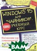 Windows 95 (для чайников). Учебный курс, 2-е изд.  Ратбон   Энди  купить