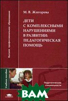 Дети с комплексными нарушениями в развитии: педагогическая помощь  Жигорева М.В. купить