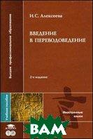 Введение в переводоведение. Учебное пособие для вузов  Алексеева И.С. купить