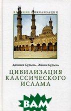 Цивилизация классического Ислама / La Civilisation de L'Islam Classique  Сурдель Д. / Dominigue Sourdel купить