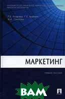 Маркетинг  Р. Б. Ноздрева, Г. Д. Крылова, М. И. Соколова купить