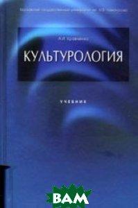Культурология  А. И. Кравченко купить