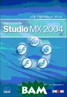 Macromedia Studio MX 2004. Из первых рук  Ш. Бардзелл, Д. Бардзелл купить