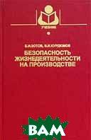 Безопасность жизнедеятельности на производстве  Б. И. Зотов, В. И. Курдюмов купить