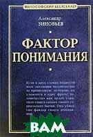 Фактор понимания  Александр Зиновьев купить