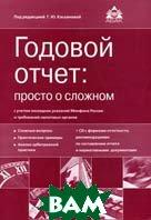 Годовой отчет просто о сложном  Под редакцией Г. Ю. Касьяновой купить